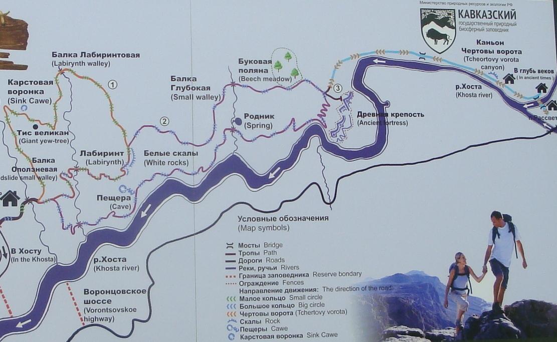 фото схемы маршрутов по тисо-самшитовой роще