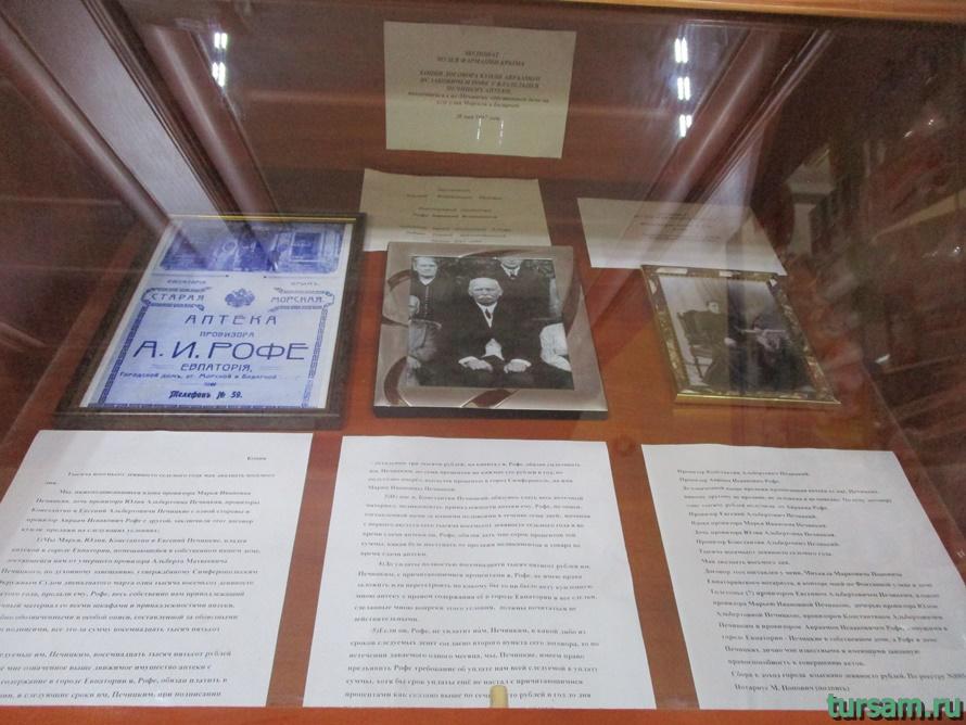 Аптека-музей в Евпатории-4