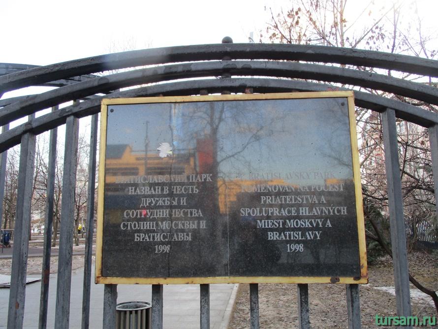 Братиславский парк в Москве-1