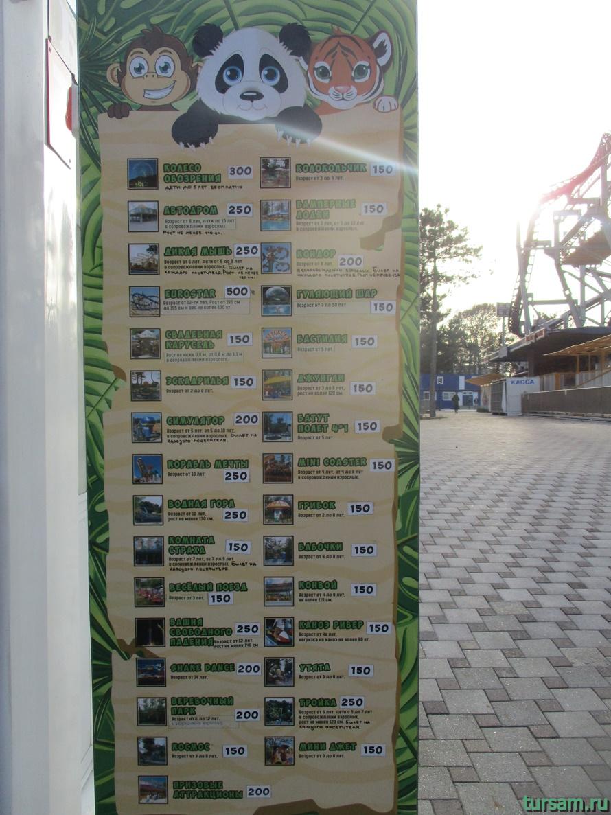 Детский парк Джунгли в Анапе-7