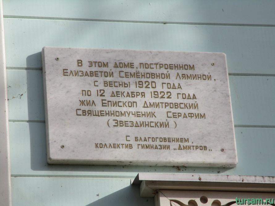 Дом-музей Серафима Звездинского в Дмитрове-3