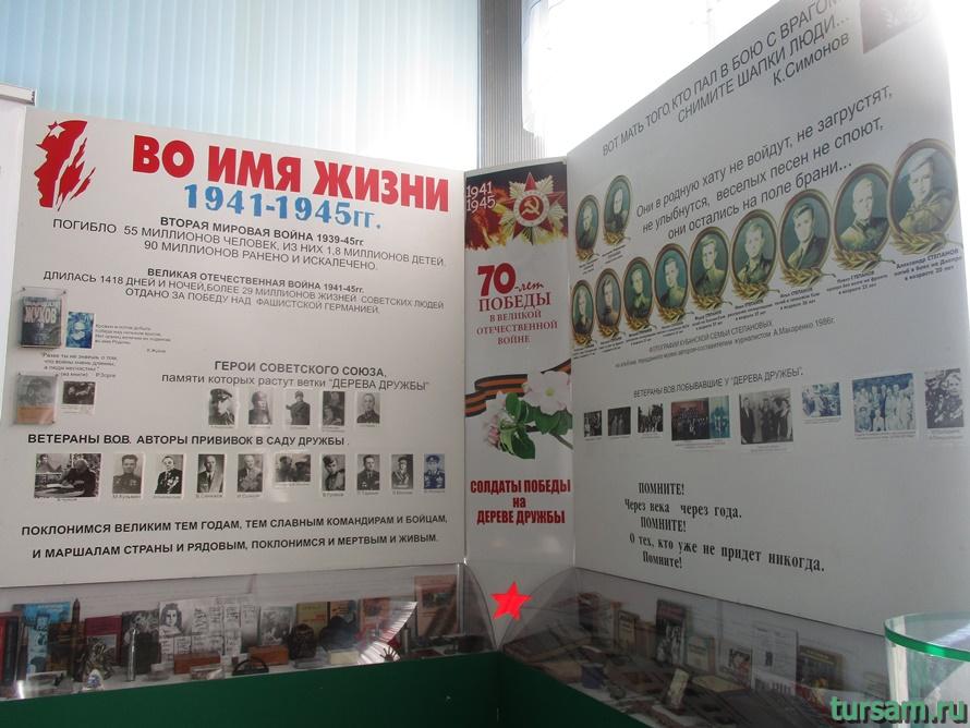 Фото музея Дерево Дружбы в Сочи-6