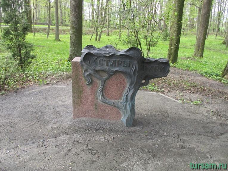 Фото на территории одного из ландшафтных парков рядом с Несвижским замком-26