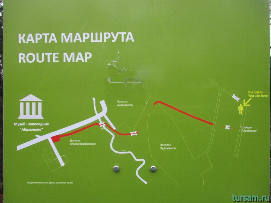 Фото тропы от станции Абрамцево до усадьбыАбрамцево