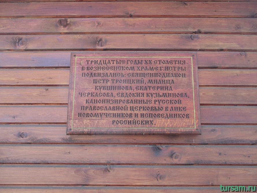 Храм-часовня Вознесения в Истре-4