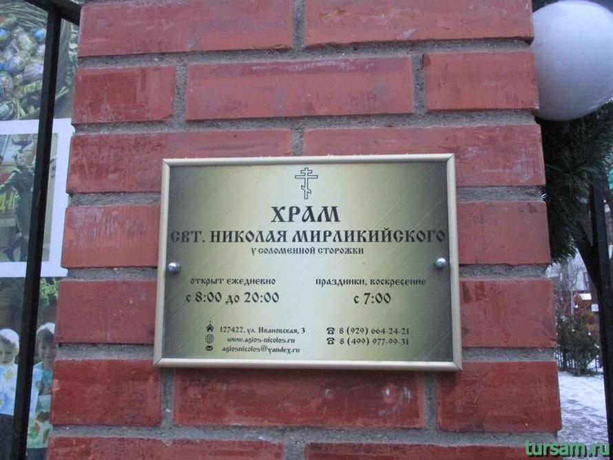 Храм Николая Мирликийского у Соломенной Сторожки-2