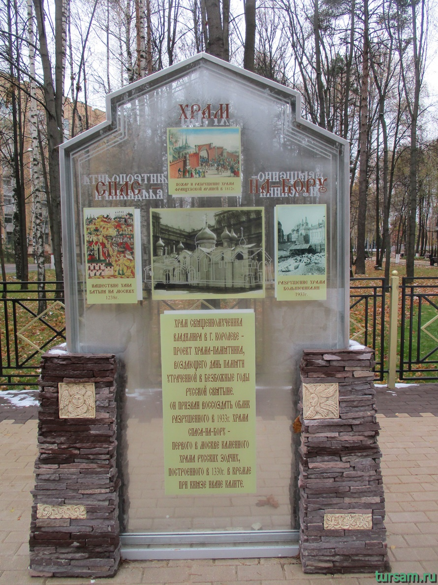 Храм Владимира в Королеве-10