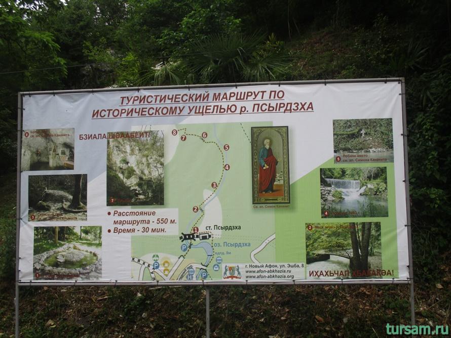 Историческое ущелье на реке Псырдсха-29