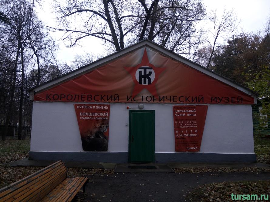 Историко-краеведческий музей в Королеве-3