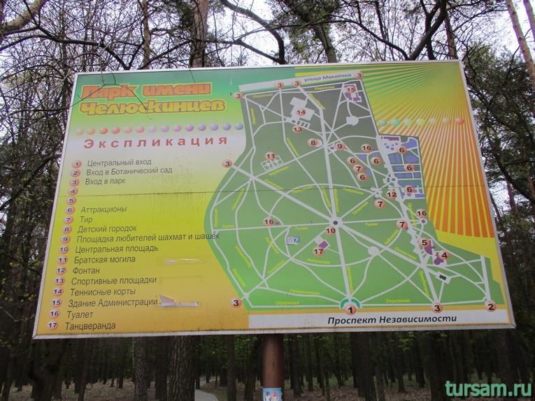 Карта парка имени Челюскинцев в Минске