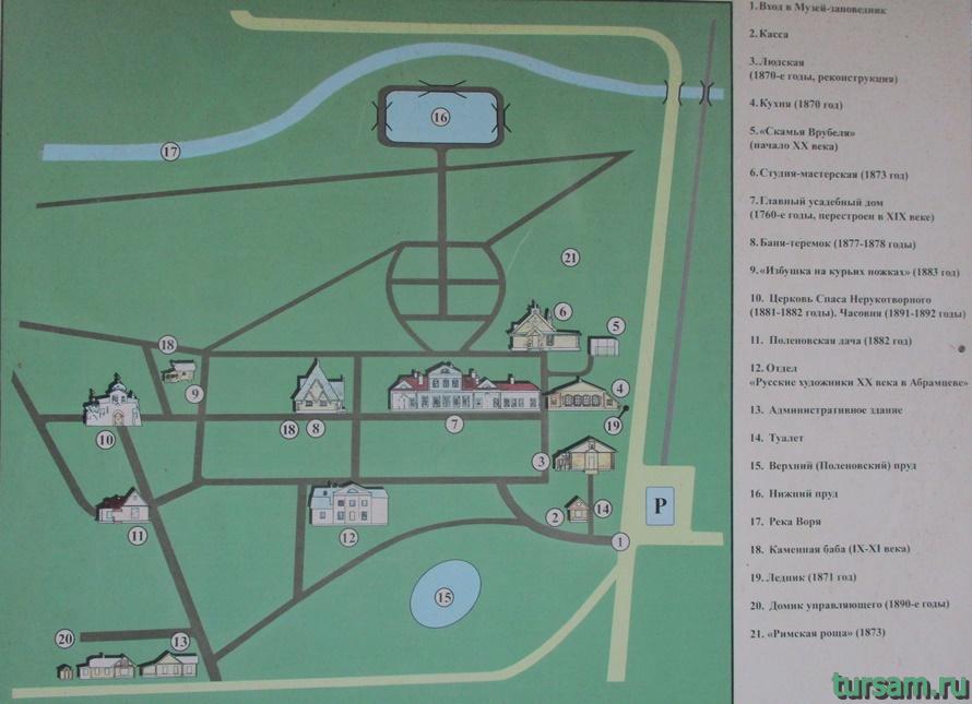 Карта усадьбы Абрамцево