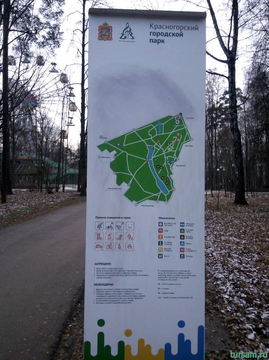 Красногорский городской парк-2