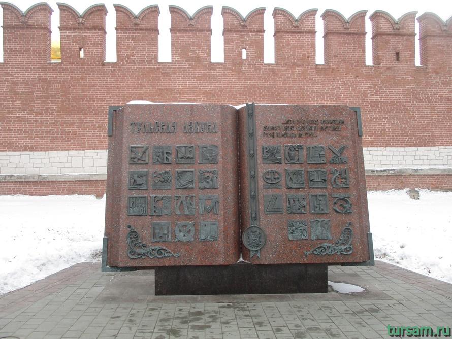Кремлевский сад в Туле-2