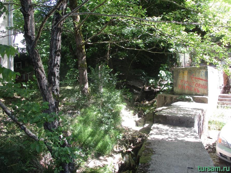 Кудепстинский культовый камень-13