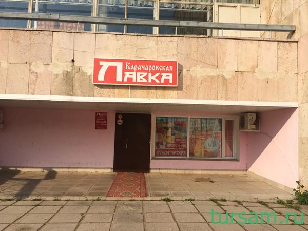 Магазин на территории санатория Карачарово