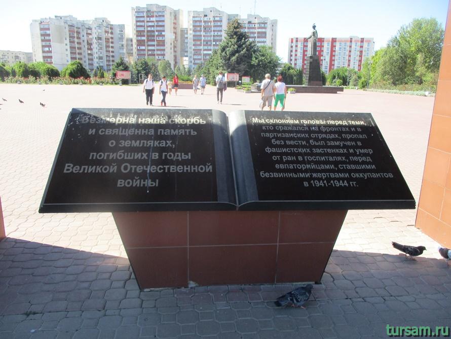 Мемориал Красная горка в Евпатории-17