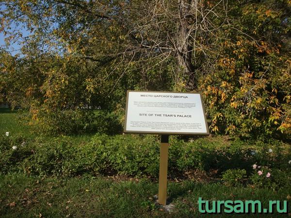 Место царского дворца на территории усадьбы Измайлово