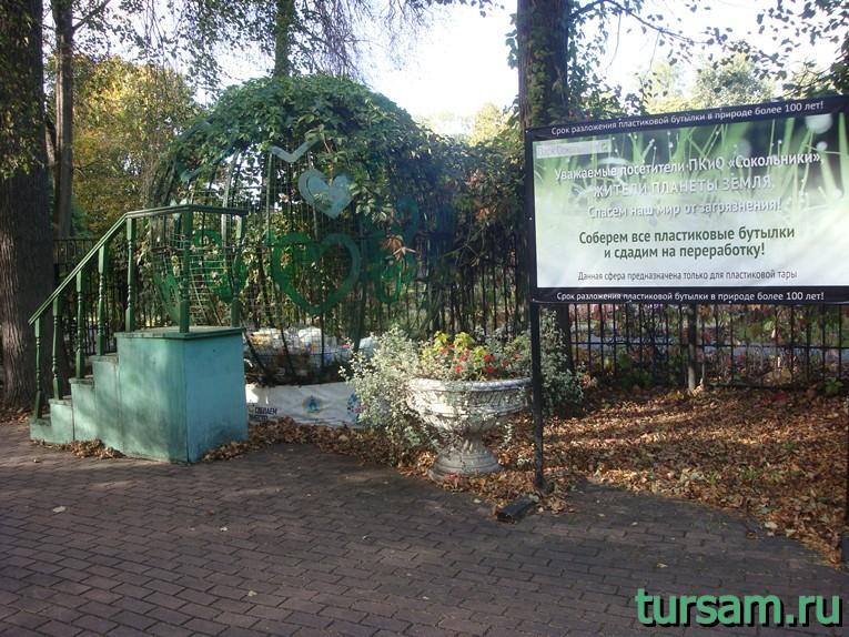 Место сбора пластиковых бутылок справа от входа в малый розарий в парке «Сокольники»