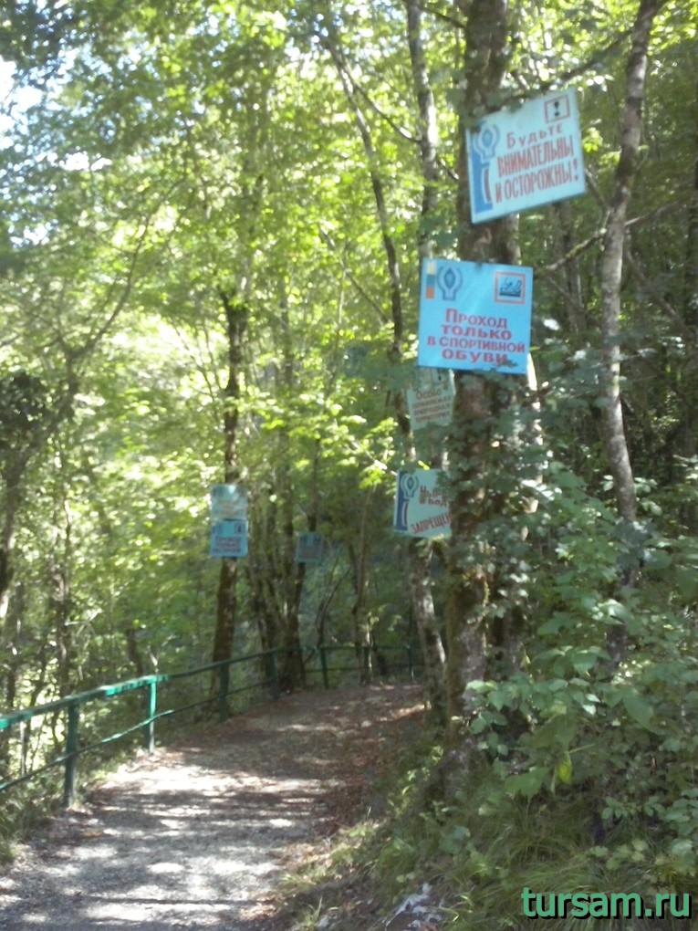 Множество табличек у начала маршрута Агурское ущелье и водопады