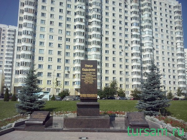 Памятник Ахмату Кадырову. Метро Бунинская аллея.