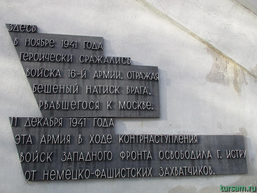 Памятник Ил-2 в Истре-4