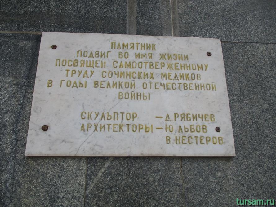 Памятник Подвиг во имя жизни в Сочи-2