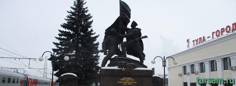 Памятник Защитникам Тулы на Московском вокзале