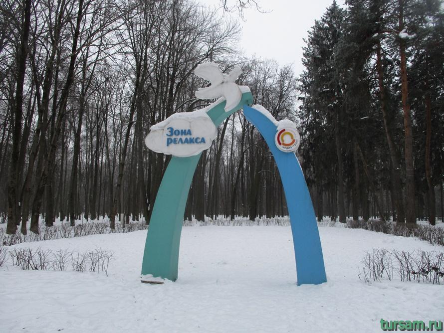 Парк Белоусова в Туле-4