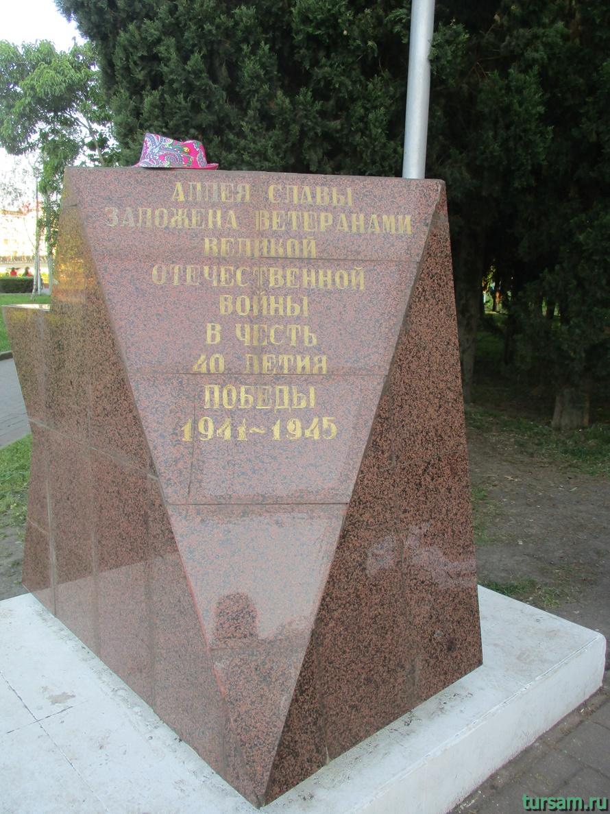 Парк Победы в Адлере-2
