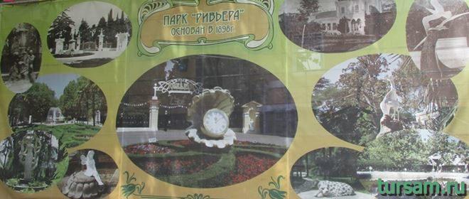 Парк Ривьера в Сочи-70