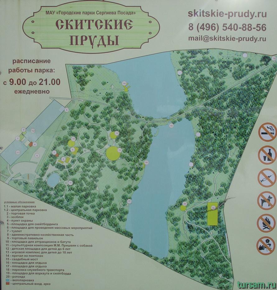 Парк Скитские пруды в Сергиевом Посаде-21