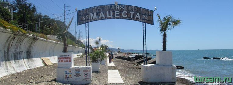 Пляж Мацеста