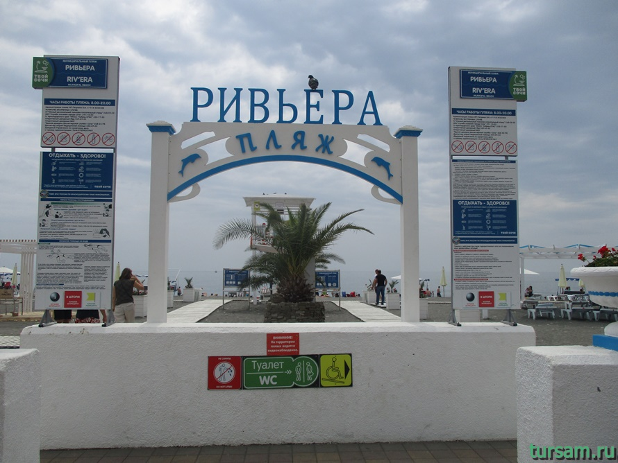 Пляж Ривьера в Сочи-1