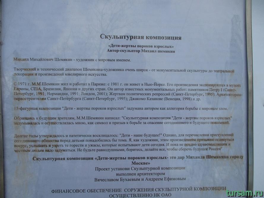Пороки на Болотной площади в Москве-5