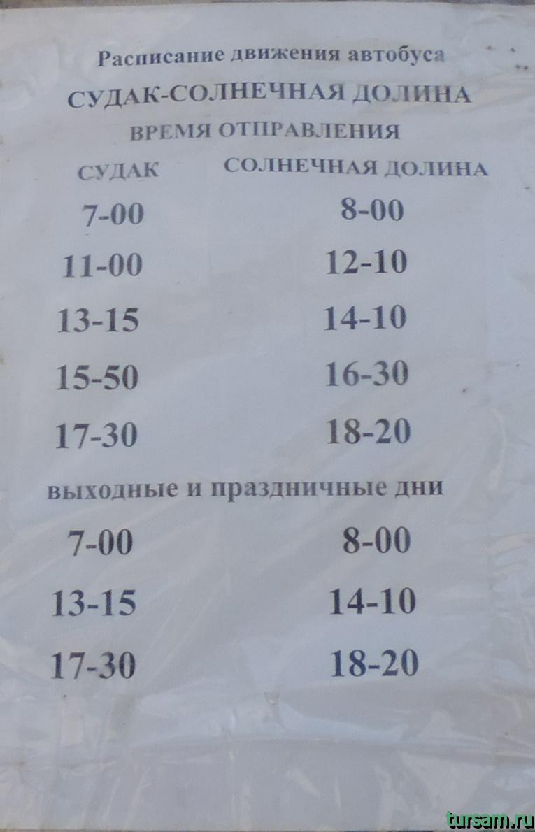 Расписание автобусов Судак-Солнечная Долина 2015 год