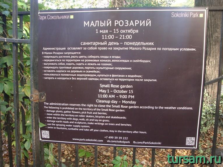 """Режим работы малого розария в парке """"Сокольники"""""""