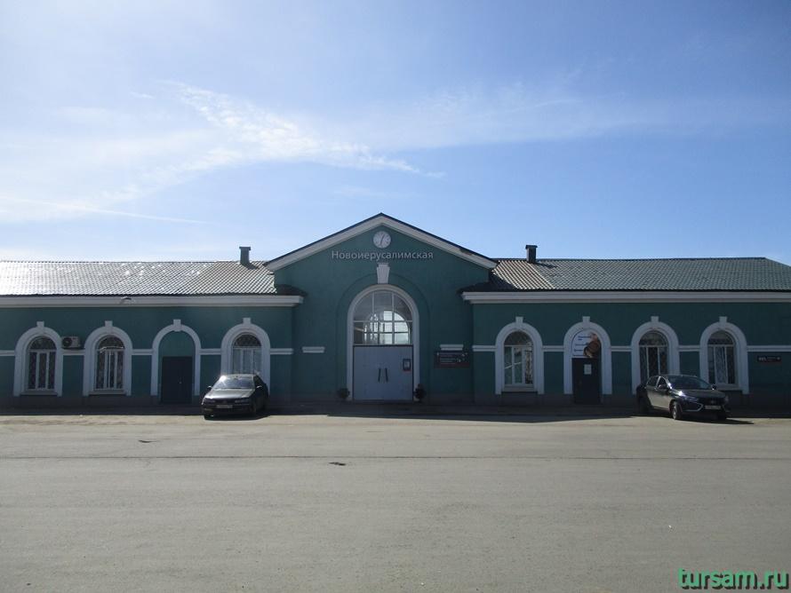 Станция Новоиерусалимская-1