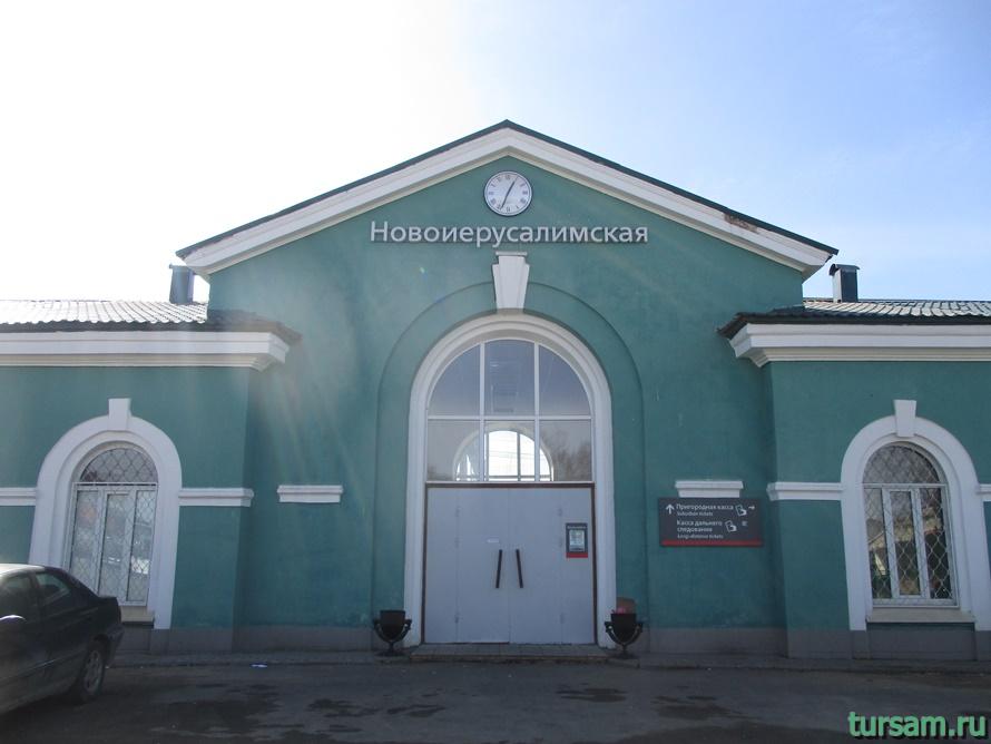 Станция Новоиерусалимская-2
