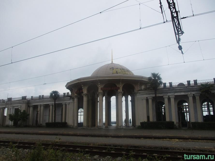 Станция Новый Афон в Абхазии