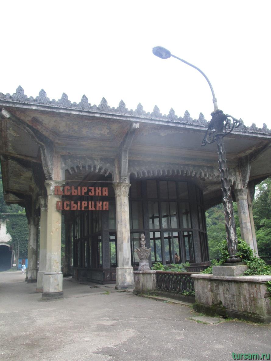 Станция Псырцха в Абхазии-4