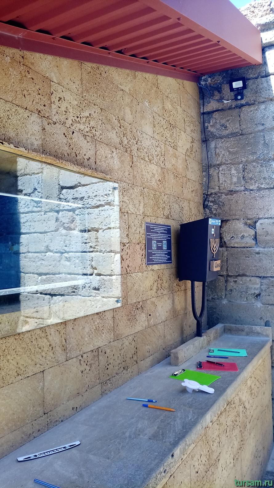 Стена плача в Евпатории около Синагоги Егия-Капай-4