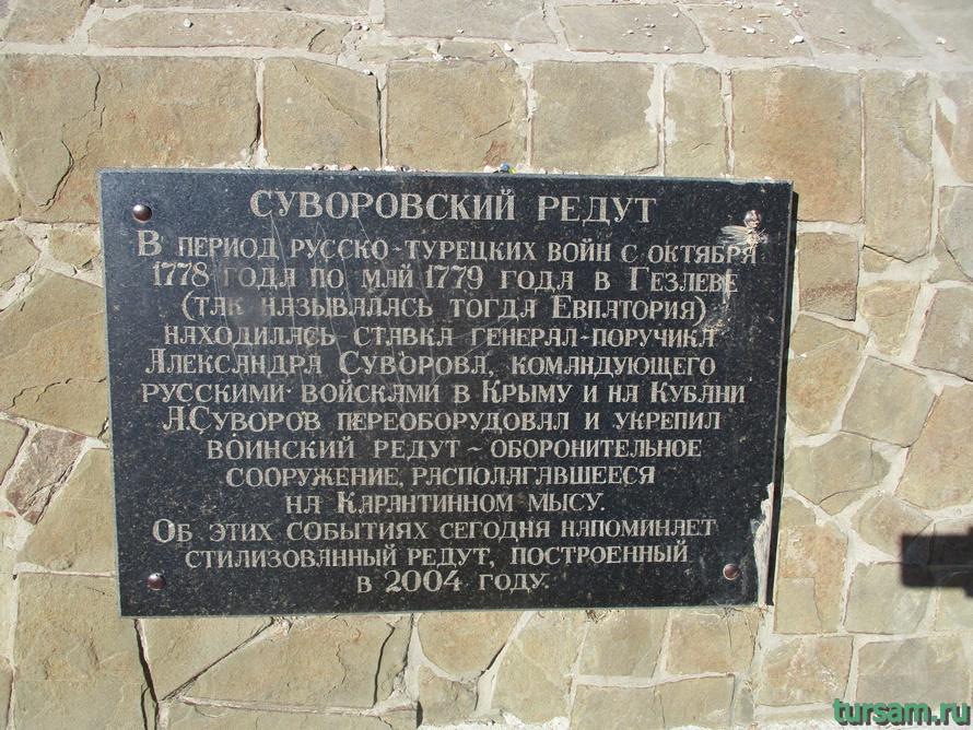 Суворовский редут в Крыму-3