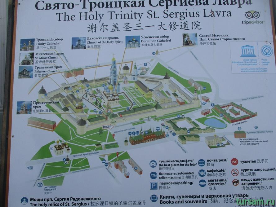 Карта Свято-Троицкой Сергиевой Лавры