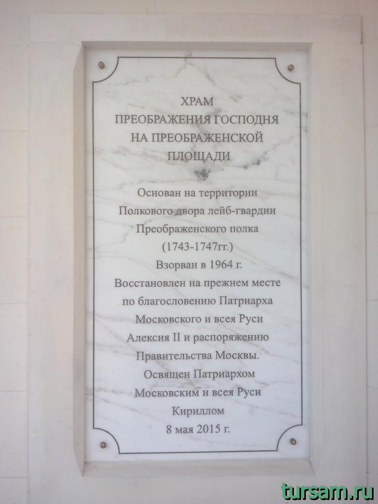 Табличка на храме Преображения Господня на Преображенской площади