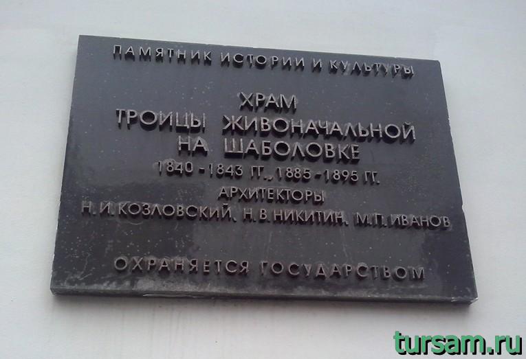 Табличка на храме Троицы Живоначальной на Шаболовке