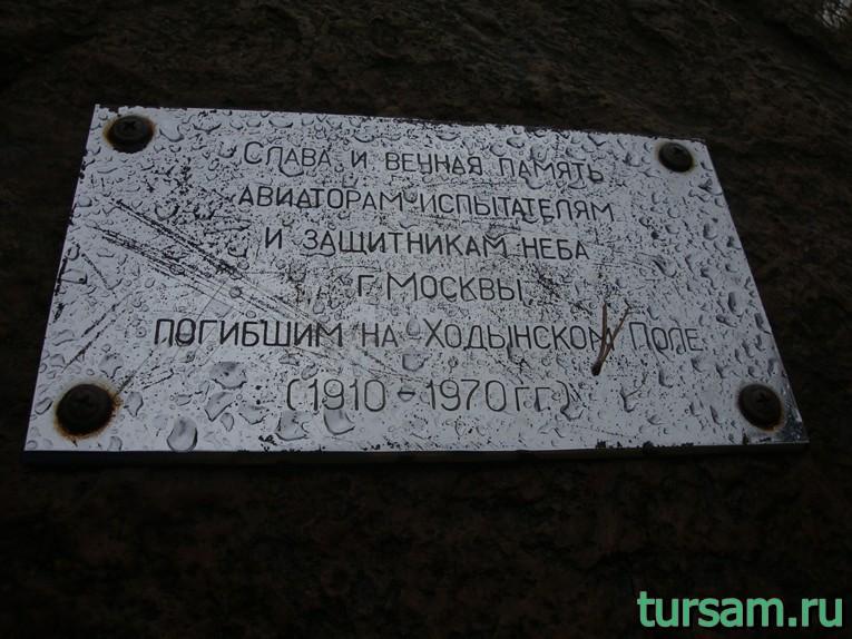 Табличка на памятнике погибшим на Ходынском поле авиаторам