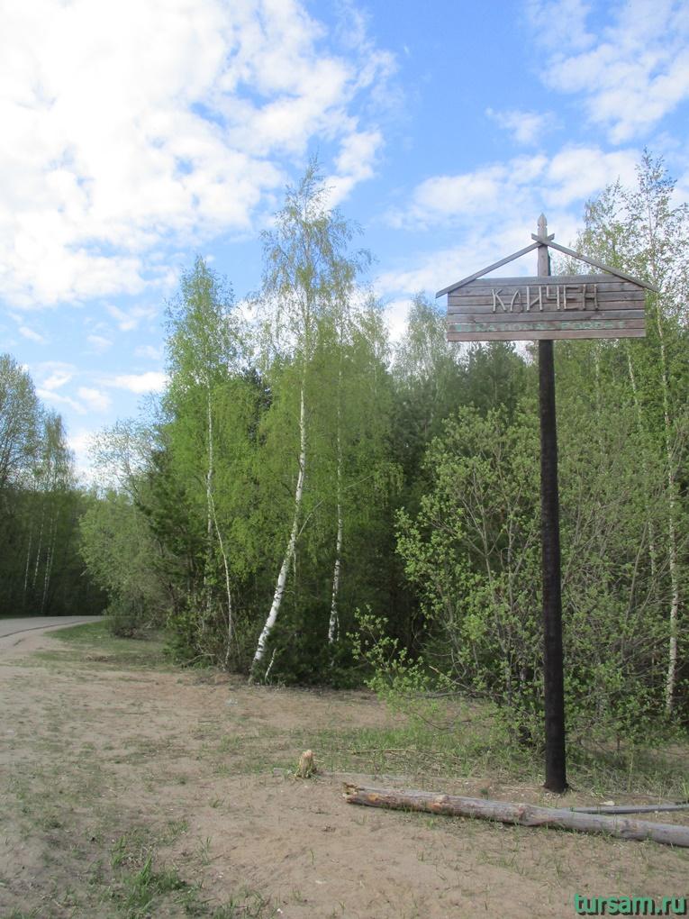 Табличка при входе на территорию острова Кличен