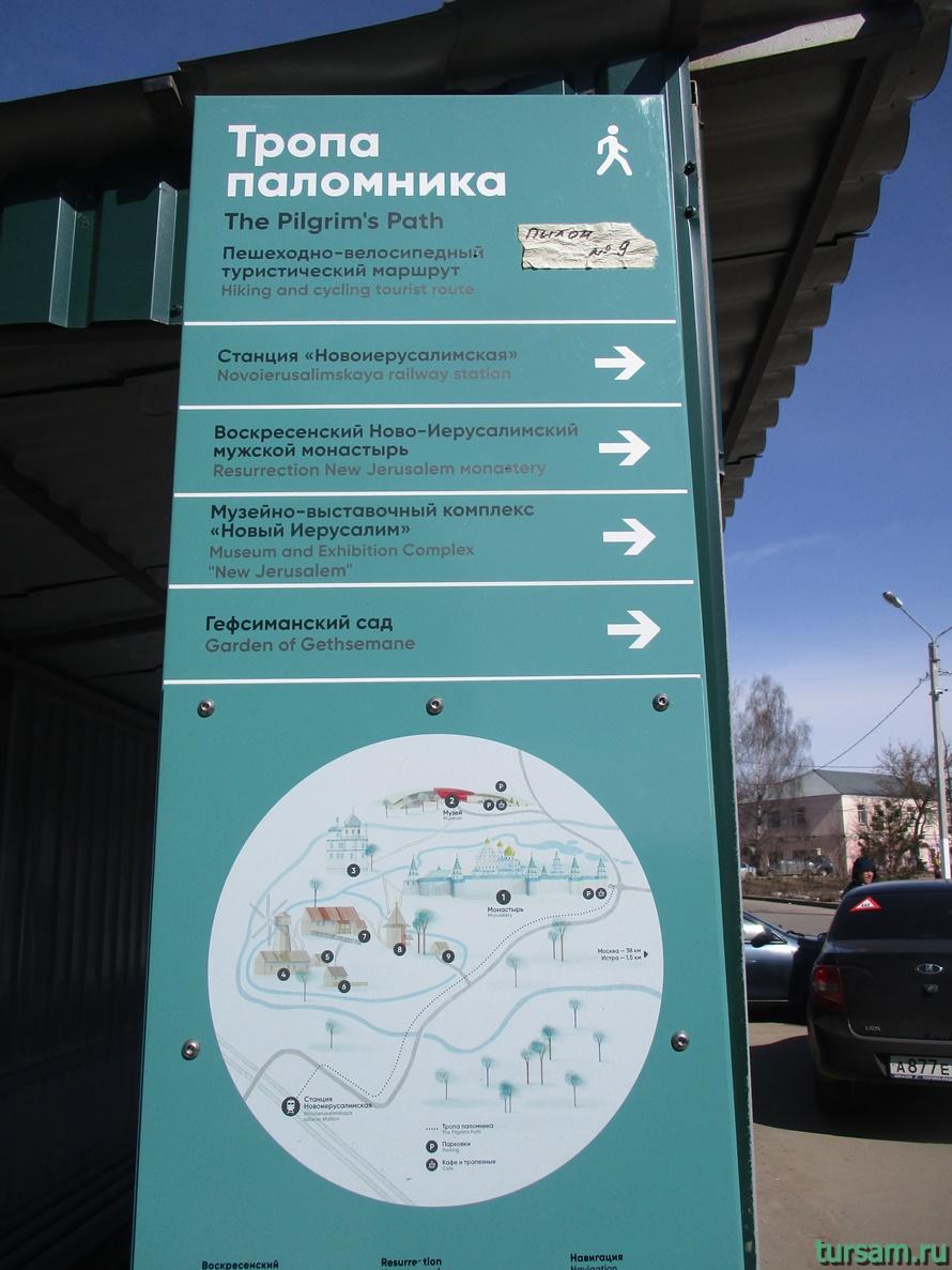 Тропа паломника в Истре-2