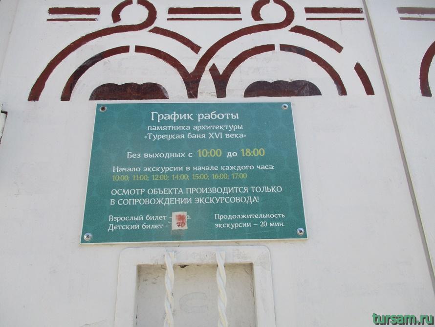 Турецкие бани в Евпатории-5