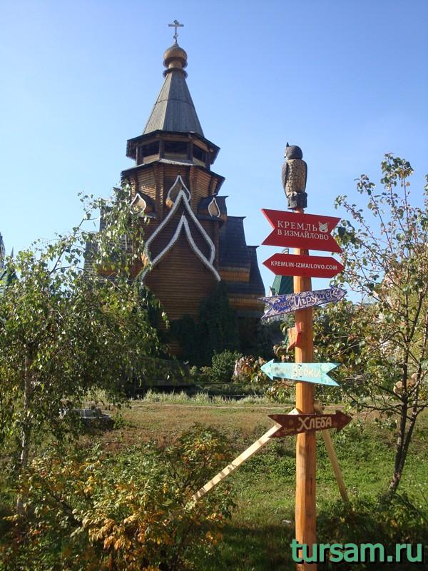 Указатель с совой на территории кремля в Измайлово